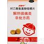 对乙酰氨基酚咀嚼片(百服咛)