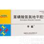 苯磺酸氨氯地平胶囊(平能)