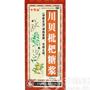 川贝枇杷糖浆(十万山)