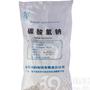 碳酸氢钠(粉(小苏打粉)