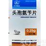 头孢氨苄片(华北制药)