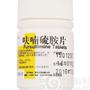 呋喃硫胺片