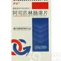 阿司匹林肠溶片(平光)