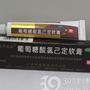 葡萄糖酸氯己定软膏(娥罗纳英)