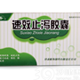 速效止泻胶囊(岷州)