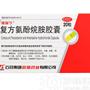 复方氨酚烷胺胶囊(捷瑞宁)