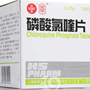 磷酸氯喹片(天平)