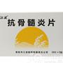 抗骨髓炎片(江波)