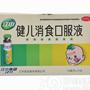 健儿消食口服液(江中)