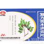 复方苦木消炎片(以岭)