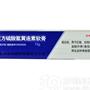 复方硫酸氢黄连素软膏(白敬宇)