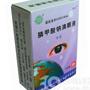 膦甲酸钠滴眼液(宇虹)