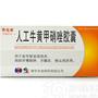 人工牛黄甲硝唑胶囊(修正)