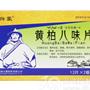 黄柏八味片(沙日毛都-8)(兴蒙)