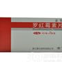 罗红霉素片(泰罗)