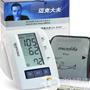 全自动臂式电子血压计( 迈克大夫)