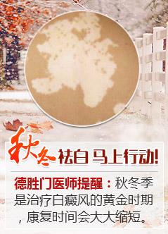 北京皮肤病专科医院