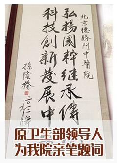 北京治疗皮肤病医院