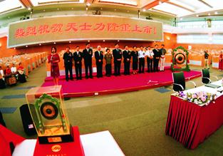 天士力有限公司A股在上海证券交易所发行上市