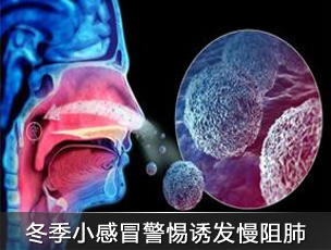 冬季小感冒也惹大麻烦!警惕慢阻肺高发!