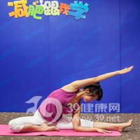 腰侧弯式瘦腰瑜伽8