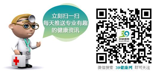 39健康网微信公众平台