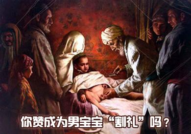 男婴出生后需要割包皮吗?