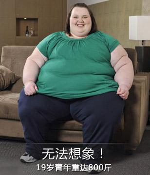 英国19岁青年重800斤