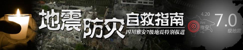 地震防灾自救指南