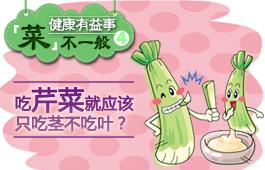 吃芹菜只吃茎不吃叶