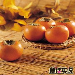 食话实说第5期:为什么霜降时节要吃柿子?