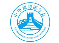 中华预防医学会专家组