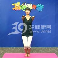 鸟王式瘦腿瑜伽3