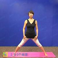 加强侧伸展式瘦腿瑜伽1