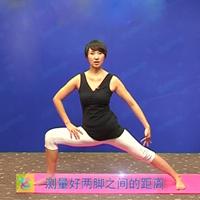 加强侧伸展式瘦腿瑜伽2