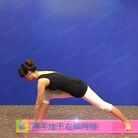 加强侧伸展式瘦腿瑜伽3
