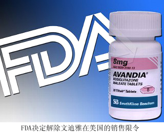FDA解禁文迪雅