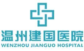 温州建国医院