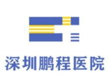 深圳鹏程医院logo