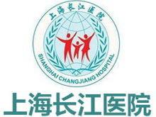 上海长江医院logo