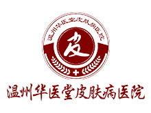 温州华医堂皮肤病专科logo