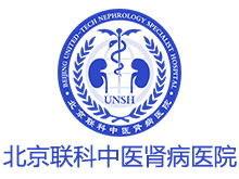 北京联科中医肾病医院logo