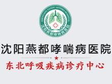 沈阳燕都哮喘病医院logo