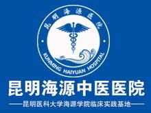 昆明海源中医医院logo