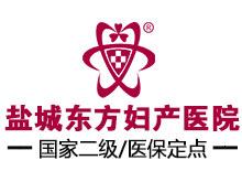 盐城东方妇产医院logo