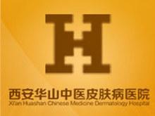 西安华山中医皮肤病医院logo