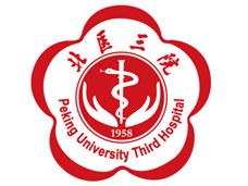 北京大學第三醫院logo
