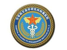 中国人民解放军空军航空医学研究所附属医院logo