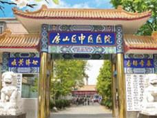 北京市房山区中医医院logo