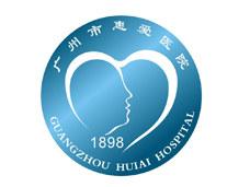 广州市惠爱医院logo